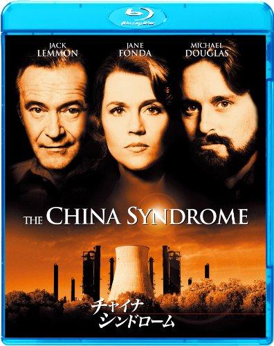 チャイナ・シンドローム [Blu-ray]