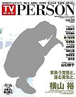 TVガイド PERSON VOL.33