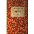 炎のコスタリカ (100LOVE-ベストセラー作家たちの100冊- (LV0068))