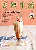 天然生活 2015年 02月号 [雑誌]