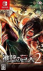進撃の巨人2 (初回特典(エレン&リヴァイ「私服」コスチューム 早期解放シリアル) 同梱) - Switch