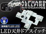 AP LED 天井ドアスイッチ 青 4連FLUX-LED APROOF20BL トヨタ アルファード/ヴェルファイア 20系(ANH20W/25W,GGH20W/25W) 2008年~