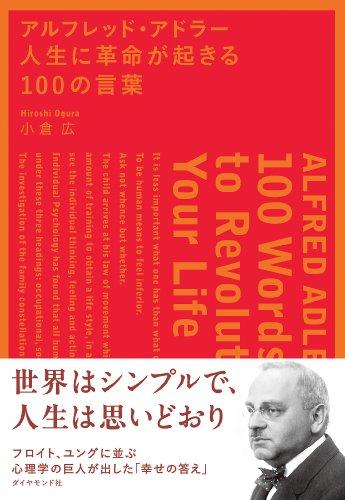 アルフレッド・アドラー 人生に革命が起きる100の言葉の詳細を見る