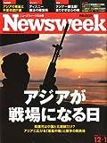 Newsweek (ニューズウィーク日本版) 2010年 12/1号 [雑誌]