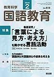 教育科学 国語教育 2018年 02月号