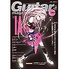 Guitar magazine presents SUPER GUITARISTS meets IA