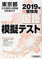 高校入試模擬テスト国語東京都2019年春受験用