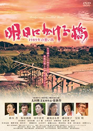 田中美里 明日にかける橋 1989年の想い出 [DVD]