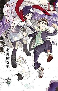 ひとりぼっちの地球侵略 第01-11巻 [Hitoribocchi no Chikyuu Shinryaku vol 01-11]