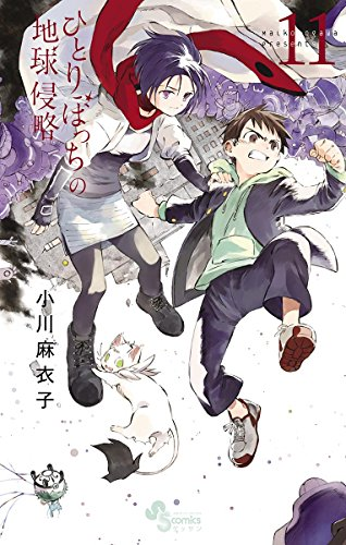 ひとりぼっちの地球侵略(11) (ゲッサン少年サンデーコミックス)