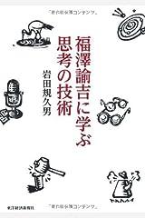 福澤諭吉に学ぶ 思考の技術 Kindle版