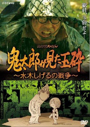 鬼太郎が見た玉砕~水木しげるの戦争~ [DVD]の詳細を見る