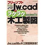 フリーソフトJw_cadでラクラク木工製図 Version7.11対応版 (エクスナレッジムック)