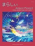ピアノソロ まらしぃ Anison Piano2 ~marasy animation songs cover on piano~