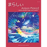 ピアノソロ まらしぃ Anison Piano2 ~marasy animation songs cover on piano~