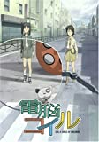 電脳コイル 第7巻 限定版 [DVD]