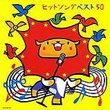 ヒットソングベスト50~さんぽ・このゆびとまれ~
