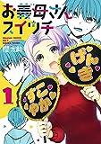 お義母さんスイッチ 1 (ヤングジャンプコミックス)
