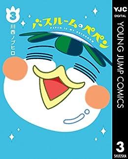 Basurumu No Pepen (バスルームのペペン) 01-03