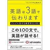 英語は3語で伝わります【どんどん話せる練習英文100】
