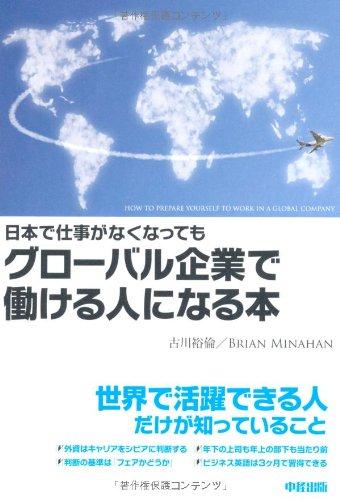 日本で仕事がなくなってもグローバル企業で働ける人になる本