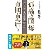 孤高の国母 貞明皇后 知られざる「昭和天皇の母」 (産経NF文庫)