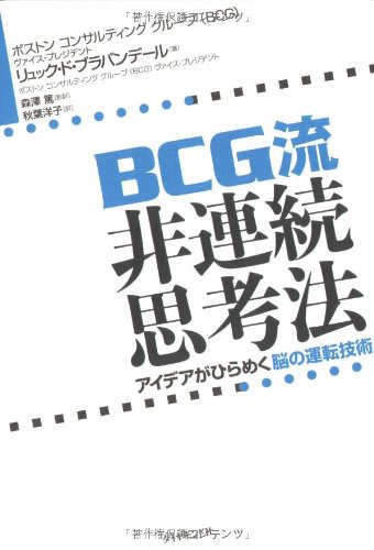 BCG流 非連続思考法 アイデアがひらめく脳の運転技術の詳細を見る