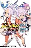 サモンナイトU:X 4 理想郷の殉難者たち (JUMP j BOOKS)