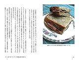 サンドイッチの歴史 (「食」の図書館) 画像