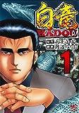 「白竜HADOU(1) (ニチブンコミックス)」販売ページヘ