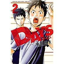 DAYS(2) (週刊少年マガジンコミックス)