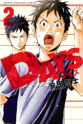 DAYS(2) (週刊少年マガジンコミックス)の詳細を見る