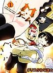 M・ゲーム 1 (ヤングキングコミックス)