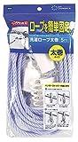 オーエ マイランドリー2 洗濯ロープ 太巻 5m ブルー
