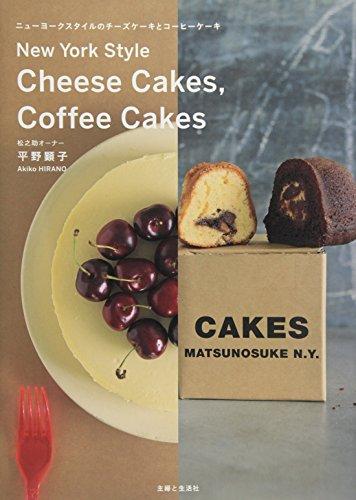 ニューヨークスタイルのチーズケーキとコーヒーケーキの詳細を見る