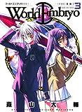 ワールドエンブリオ(3) (ヤングキングコミックス)