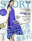 STORY(ストーリィ) 2017年 06 月号 [雑誌]