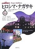 ヒロシマ・ナガサキ (岩波DVDブックPeace Archives)