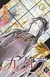 カンタレラ 12 (プリンセスコミックス)