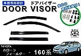 【説明書付】 トヨタ カローラ フィールダー 160 系 ドアバイザー サイドバイザー 取付金具付 161 162 164 165