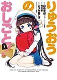 りゅうおうのおしごと!(1) (ヤングガンガンコミックス)