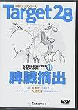 スキルアップシリーズ Target28 -若手獣医師のための実践プログラム- 脾臓摘出