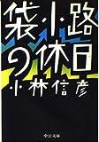 袋小路の休日 (中公文庫)