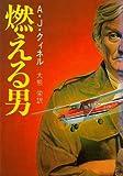 燃える男 (1982年) (Playboy books)