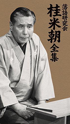 落語研究会 桂 米朝 全集 [DVD] -
