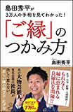 「島田秀平が3万人の手相を見てわかった! 「ご縁」のつかみ方」島田 秀平