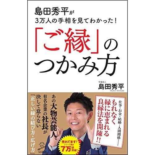 島田秀平が3万人の手相を見てわかった! 「ご縁」のつかみ方 (SB新書)