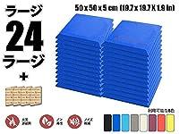 スーパーダッシュ 新しい 24ピース 500 x 500 x 50 mm (青) フラットベベルタイルアコースティックフォーム 吸音材 防音 吸音材質ポリウレタン SD1039