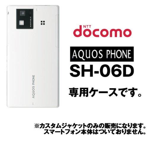 AQUOS PHONE SH-06D アクオスフォン ブラック 黒 ケース 無地ケース デコベース カバー ジャケット スマホケース docomo