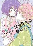 保坂先生の愛のむち(2) (ARIAコミックス)